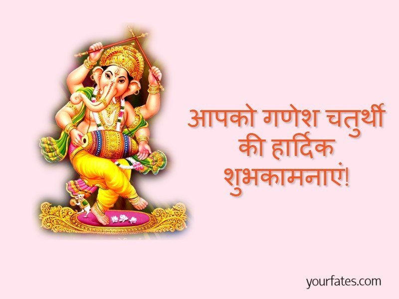 ganesh chaturthi hindi wishes