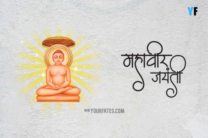 mahavir jayanti wishes