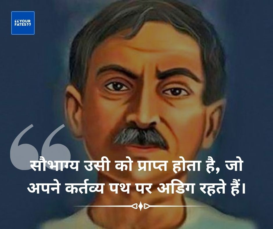 Munshi Premchand Quotes