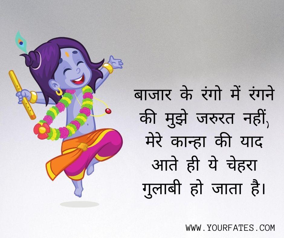 Krishna Janmashtami Hindi Wishes